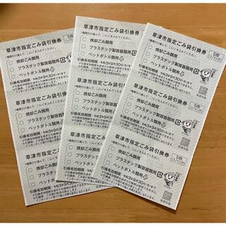 滋賀 草津市 ゴミ袋 45枚分(ごみ箱)