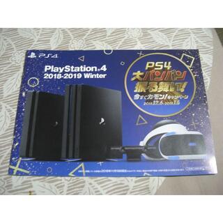プレイステーション4(PlayStation4)のPlayStation4 2018-2019 Winter ガイドブック非売品(その他)