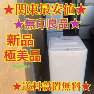 ムジルシリョウヒン(MUJI (無印良品))の526 送料設置無料 最新無印良品洗濯機 4.5キロ 美品(洗濯機)
