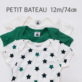 PETIT BATEAU - 【新品未使用】プチバトー コットンリネン半袖ボディ3枚組 12m/74㎝