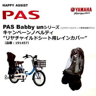ヤマハ(ヤマハ)のPAS YAMAHA 自転車チャイルドシート用レインカバー(自動車用チャイルドシートカバー)