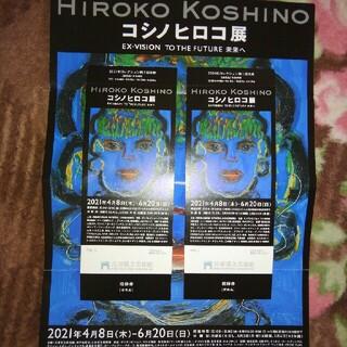 専用 兵庫県立美術館 チケット 1枚(美術館/博物館)
