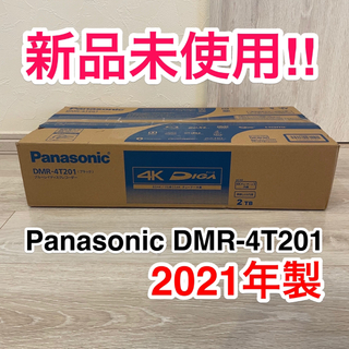 Panasonic - 新品‼️パナソニック おうちクラウドディーガ DMR-4T201