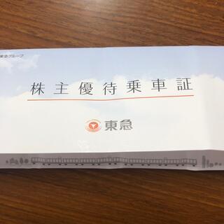 東急 電車・バスの無料乗車券 10枚