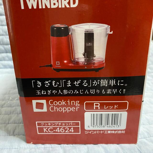 TWINBIRD(ツインバード)の新品未使用 ツインバード フードプロセッサー お値下げ スマホ/家電/カメラの調理家電(フードプロセッサー)の商品写真