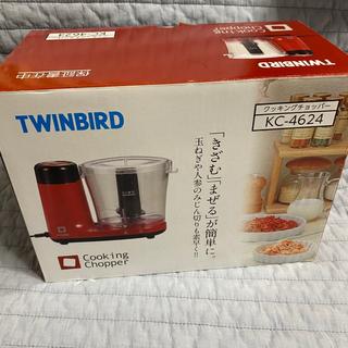 ツインバード(TWINBIRD)の新品未使用 ツインバード フードプロセッサー お値下げ(フードプロセッサー)