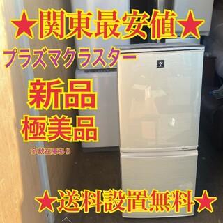 SHARP - 526  送料設置無料 大人気モデル プラズマクラスター冷蔵庫 SHARP