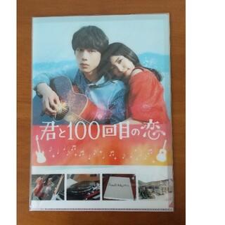 君と100回目の恋 クリアファイル2枚(クリアファイル)
