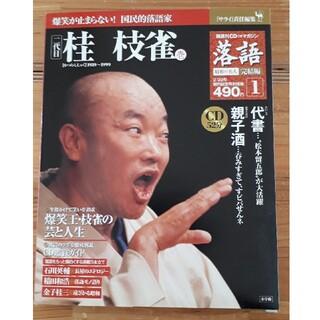 桂枝雀 CD付きマガジン 代書 親子酒 小学館(文芸)