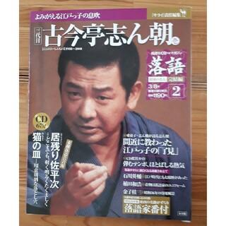古今亭志ん朝 CD付きマガジン 居残り佐平次 猫の皿 小学館(文芸)