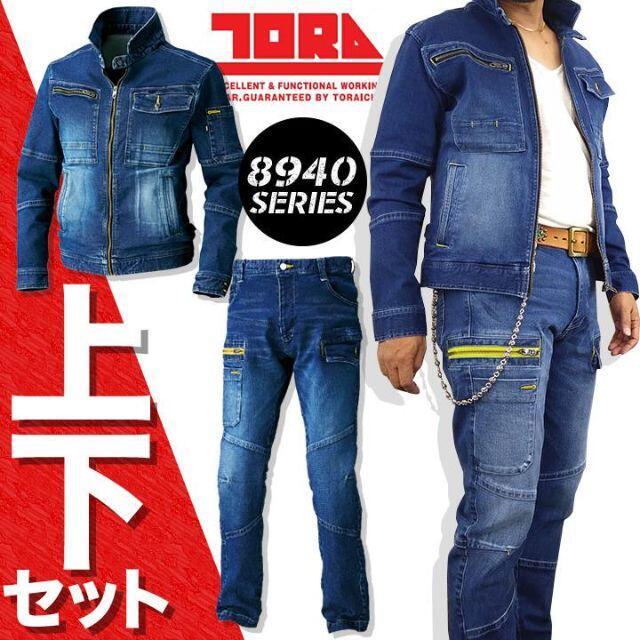 寅壱(トライチ)の新品! ストレッチデニム 上下セット 8940シリーズ メンズのジャケット/アウター(Gジャン/デニムジャケット)の商品写真