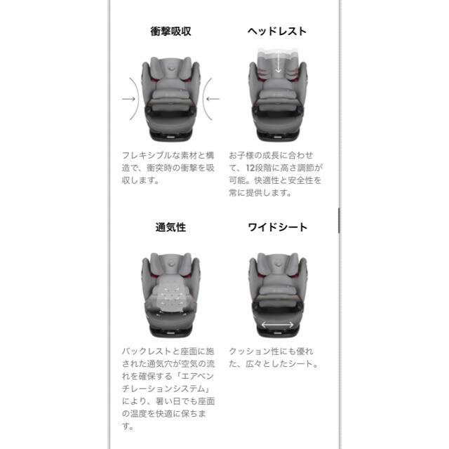 cybex(サイベックス)のRICH様専用!【美品】サイベックス cybex パラスS フィックス キッズ/ベビー/マタニティの外出/移動用品(自動車用チャイルドシート本体)の商品写真