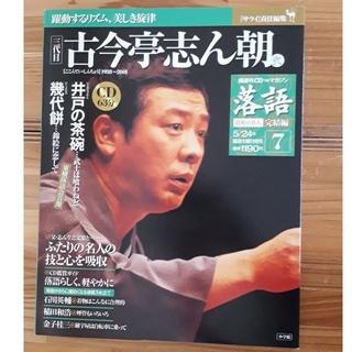 古今亭志ん朝 CD付きマガジン 井戸の茶碗 幾代餅(文芸)