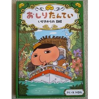おしりたんてい いせきからのSOS ファイル5(絵本/児童書)
