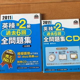 英検準2級過去6回全問題集  2011 + CD 2011(その他)