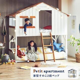 【新品未使用】プティ・アパート 家型すのこ2段ベッド 子供部屋 秘密基地(すのこベッド)