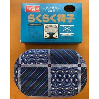 らくらく椅子 折りたたみ式 正座用 手提げ袋つき(折り畳みイス)