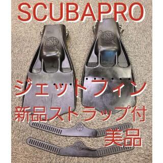 スキューバプロ(SCUBAPRO)の程度良好 ジェットフィン スキューバプロ ダイビング SCUBAPRO(マリン/スイミング)