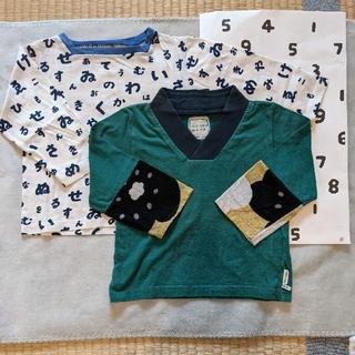 ソウソウ(SOU・SOU)の【SALE】SOU・SOUわらべぎS ひふじばん2枚セット(Tシャツ)