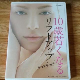フラコラ(フラコラ)の10歳若くなるリフトアップ DVD(趣味/実用)