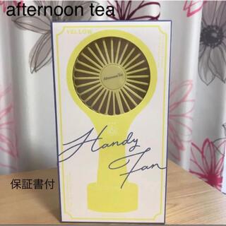 AfternoonTea - 【AfternoonTea】アフタヌーンティー  扇風機 ハンディファン