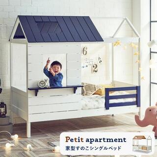【新品未使用】プティ・アパート1 家型すのこシングルベッド 秘密基地(すのこベッド)