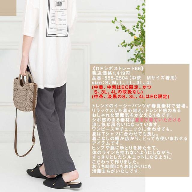 しまむら(シマムラ)のプチプラのあやさん 楊柳チャコールグレーのパンツM新品未使用 レディースのパンツ(カジュアルパンツ)の商品写真