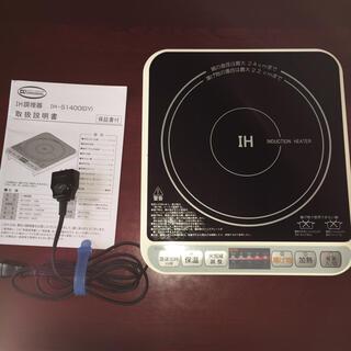 ヤマゼン(山善)のYAMAZEN IH調理器 IH-S1400(GY)(調理機器)