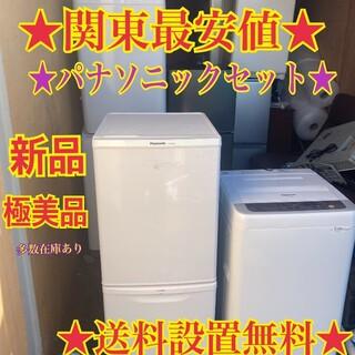 パナソニック(Panasonic)の526 送料設置無料 Panasonic 大人気モデル 冷蔵庫 洗濯機(冷蔵庫)