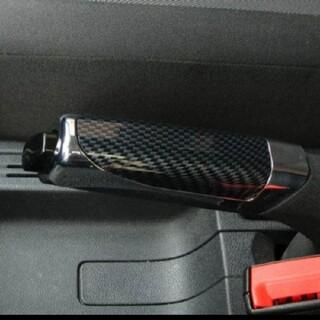 カーボン調サイドブレーキカバー(車内アクセサリ)