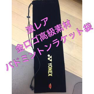 ヨネックス(YONEX)のyonex 金ロゴ  ヨネックス バドミントンラケット ソフトケース ラケット袋(バドミントン)