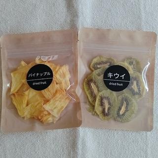 ドライフルーツ パイナップル & キウイ セット(フルーツ)