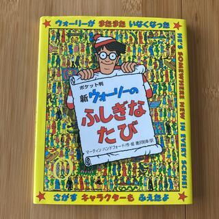 ウォーリー(WOLY)の新ウォ-リ-のふしぎなたびポケット判(絵本/児童書)