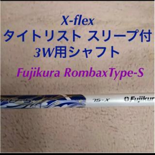 タイトリスト(Titleist)のフジクラ Rombax Type-S 75X タイトリスト スリープ付シャフト(クラブ)