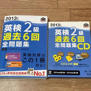 英検2級過去6回全問題集 2013 + CD 2013(その他)