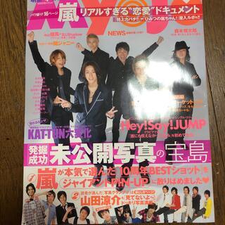 Myojo2010年4月号 三浦春馬(アート/エンタメ/ホビー)