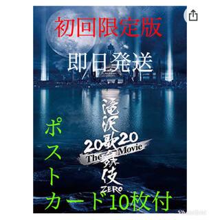 滝沢歌舞伎 ZERO 2020 The Movie  初回限定盤 DVD(舞台/ミュージカル)