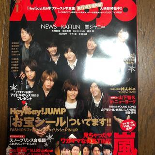 Myojo2010年1月号 三浦春馬(アート/エンタメ/ホビー)