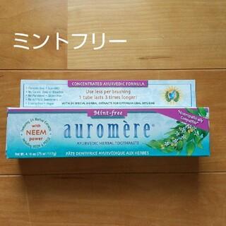 オーロメア(auromere)の【auromere】オーロメア 歯磨き粉(ミントフリー)117g(歯磨き粉)