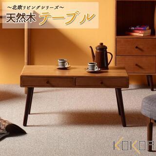 【新品未使用】天然木 テーブル 【KOKOA】ココア ローテーブル(ローテーブル)