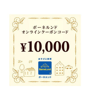 ボーネルンド オンラインクーポン 10,000円分
