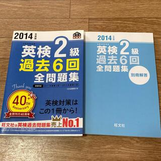 英検2級過去6回全問題集 文部科学省後援 2014年度版(資格/検定)