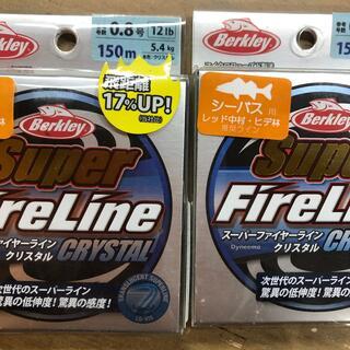 バークレー(BARCLAY)のバークレー スーパーファイヤーラインクリスタル 0.8号 2個セット(釣り糸/ライン)