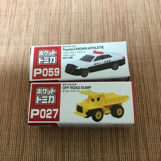 タイトー(TAITO)のポケットトミカ 2台セット パトロールカー ダンプ(ミニカー)