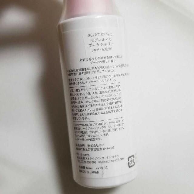 Maison de FLEUR(メゾンドフルール)のメゾンドフルール ボディクリーム オイル コスメ/美容のボディケア(ボディクリーム)の商品写真