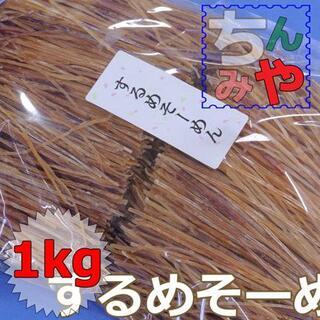 するめソーメン/送料込(どっさり1kg)おなじみのいかそーめん!スルメソーメン♪(菓子/デザート)