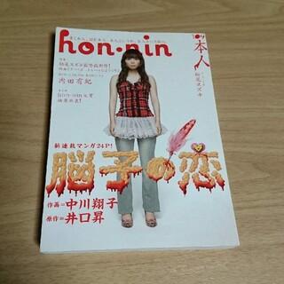 Hon・nin 本人 vol.04(文芸)