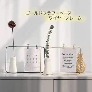 韓国 ブラック ゴールド ワイヤーフレーム 花瓶 北欧インテリア (花瓶)