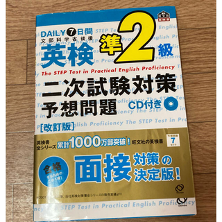 7日間完成英検準2級二次試験予想問題 CD付 改訂版(資格/検定)