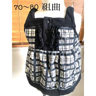 クミキョク(kumikyoku(組曲))の組曲 ベビー BS 70〜80 女の子 赤ちゃん ワンピース ジャンスカ 黒白(ワンピース)